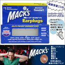 【送料200円可能】MACK'SPillowSoftSiliconeEarplugs