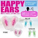 HAPPY EARS ハッピーイヤー クオリネ イヤープラグ 耳栓 水や騒音だけをシャットアウト!聞...