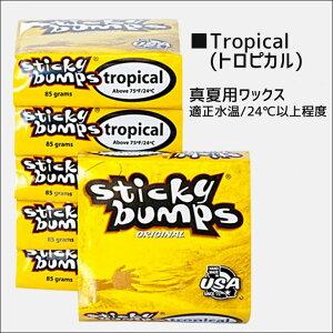 サーフィン用WAX(ワックス)【Stickybumps(スティッキーバンプス)】