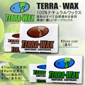 サーフィン用ワックス【TERRAWAX(テラワックス)】ベースコートトップコート