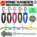 Extra【Wing Hanger2】エクストラ ウィングハンガー2 ノンジップウェットも楽々イン!最新版ウイングハンガー