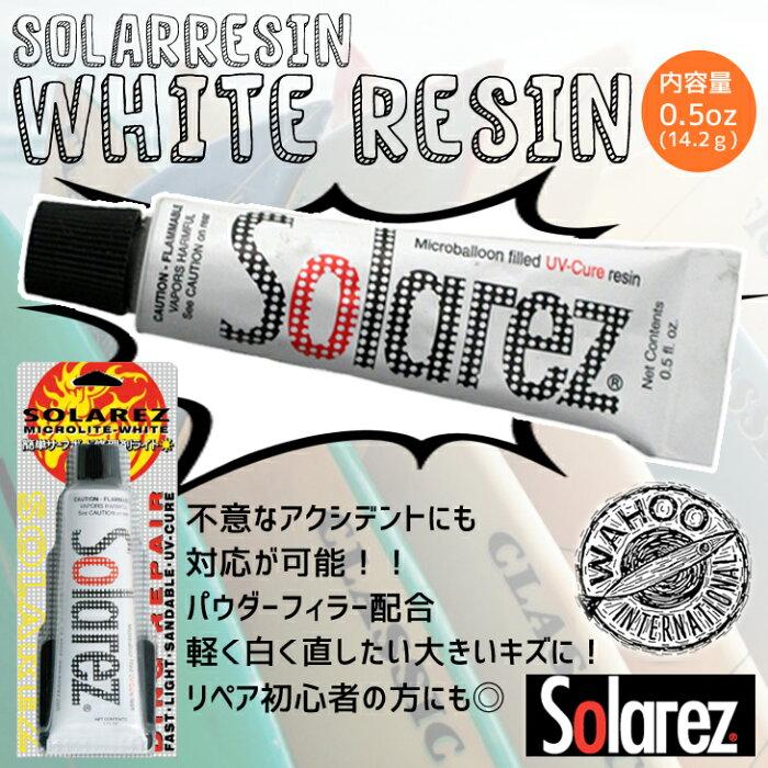 WAHOO SOLAREZ MICROLITE WHITE 0.5oz ミニ ソーラーレジン カラーホワイトミニ サイズ 0.5oz 14.2g