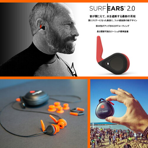 即日出荷!2017新作SURFEARSが更に進化2.0で登場!非常によく音が聞...
