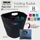 ORIGIN(オリジン)【FoldingBucket(フォールディングバケット)】折りたたみバケットウォータープルーフバケツ防水バケツウェットバッグ