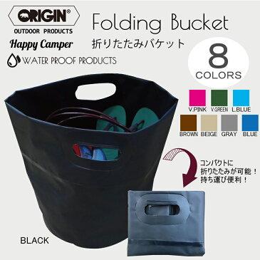 ORIGIN(オリジン)【Folding Bucket(フォールディング バケット)】折りたたみバケット ウォータープルーフバケツ 防水バケツ 折りたたみバケツ ウェットバッグ バケツ