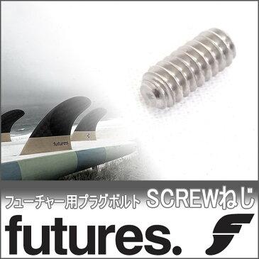 【送料200円可能】FUTURES FIN SCREW(フューチャー フィン スクリュー) ねじ単品 プラグ用ネジ ボルト いもねじ フューチャー フィン フィンキー フィンボックス専用ねじ(FCS FCS2装着可)