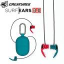 SURFEARS サーフイヤーズ 3.0 CREATURES クリエイチャー 耳栓 サーフィン用 良く 音が聞こえる 聞ける 耳せん