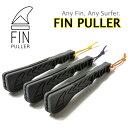 フィンプラー フィン 取り付け & 取り外し FINPULLER 日本正規品