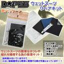 【送料100円可能】DOPES ウエットスーツリペアキット ウェット修理キット ウェットボンド ウエットボンド 修理セット
