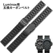 互換汎用ベルトforLuminox腕時計バンド23mm30503080308130823800等カーボンベルト