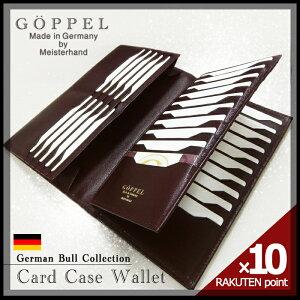 ノベルティ付き カードがたくさん入る財布 高級牛革レザー すっきり大容量ドイツ製【ゲッペル】...
