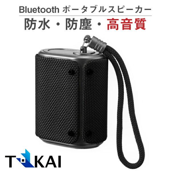 bluetoothブルートゥーススピーカー小型防水おしゃれ重低音高音質IPX6防水スピーカーマイク付きお風呂Bluetooth5