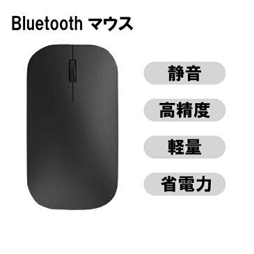 ポイント5倍 ワイヤレスマウス 静音 超薄型 Bluetooth マウス 充電 静音 マウス ワイヤレス bluetooth mouse 充電式 無線Window Mac 対応 USB 光学式
