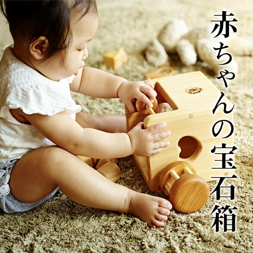 山のくじら舎『赤ちゃんの宝石箱』