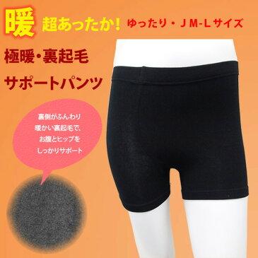 極暖裏起毛1分丈パンツ 無地 レディース 150デニール 大きいサイズ JM-L:ゆうパケット2点まで可