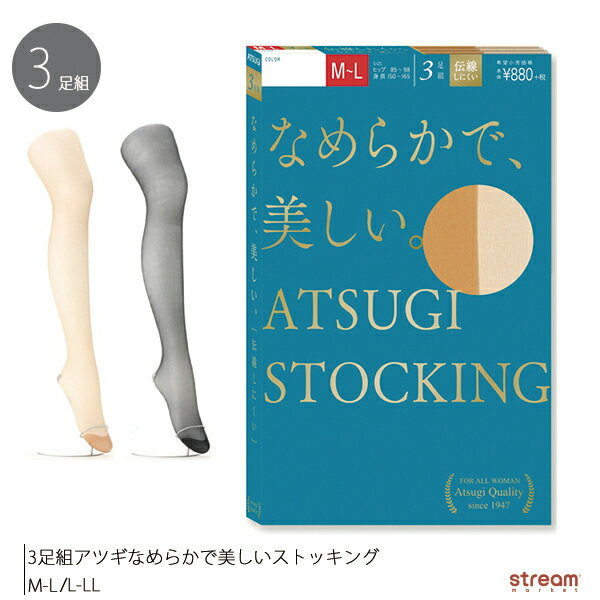 靴下・レッグウェア, ストッキング 2 ASTIGI 3 FP8803