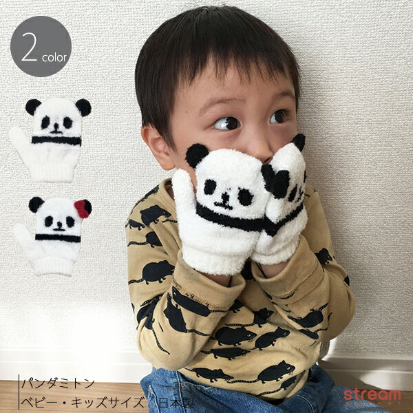 パンダシュークリームベビーキッズミトン 手袋 子供 男の子 女の子 防寒 日本製:ゆうパケット3点まで可