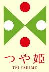 特別栽培米つや姫(山形産) 平成30年新米!<玄米20kg>【送料無料】【飯豊町産 農家直送:生産者小松新一】