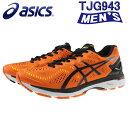 アシックス-メンズ-ランニングシューズ-TJG943-GEL-KAYANO-23-ゲルカヤノ-ASICS-マラソン