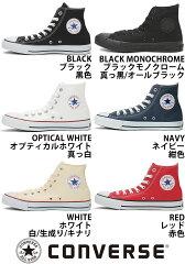 コンバース-ハイカットスニーカー-シューズ-オールスター-メンズ靴-CONVERSE-CANVAS-ALL-STAR-HI