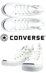 CONVERSE-JACK-PURCELL-MID-ホワイト-コンバース-ジャックパーセルミッド-メンズ-レディース