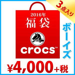 新春運試し!「CROCS/クロックス」から、2016年数量限定のボーイズ福袋です!クロックス 福袋 ...