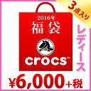 新春運試し!「CROCS/クロックス」から、2016年数量限定のレディース福袋です!クロックス 2016...