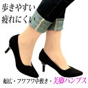 パンプス-痛くない-7cmヒール-黒色-ポインテッドトゥ-ピンヒール-ヒールリング-結婚式-歩きやすい-幅広-美脚