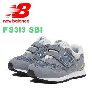FS313 キッズ