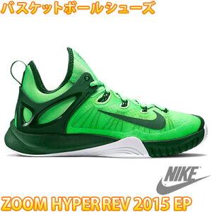2015SP NIKE 705371-331 ナイキ ズームハイパーレブ 2015 EP ポイズングリーン バスケットボー...