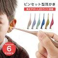 耳かき/ライト付き/ピンセット/みみかき/LEDライト/子供用/照明付きピンセット