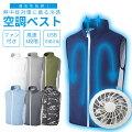 空調服/ベスト/作業服/ファン付き/暑さ対策/熱中症対策