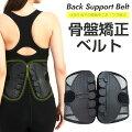 骨盤ベルト/腰用/男女兼用/腰痛ベルト/日本語取扱説明書付き
