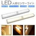 LEDライト/照明/人感センサー/USB充電式/明るさ調整可/簡単設置