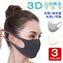 マスク 3D立体 洗えるマスク 【同色10枚セット】 ウレタ