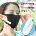 マスク/エアーファン/扇風機/クリップ/ポータブル/充電式