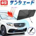 車用サンシェード/傘式/コンパクト/紫外線対策/遮光/断熱/収納ポーチ付き