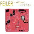 フェイラー/ハンカチ/25×25/オードリー/Audrey/Feiler/Chenille/Towel