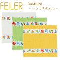 フェイラー/ハンカチ/30×30/バンビーニ/BAMBINI/パイル地/Feiler/Towel