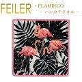フェイラー/ハンカチ/30×30/フラミンゴ/Flamingo/Feiler/Chenille/Towel