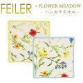 フェイラー/ハンカチ/25×25/フラワーメドゥー/Flower/Meadow/Feiler/Chenille/Towel