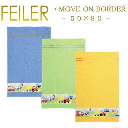 フェイラー ハンドタオル 50×80 ムーブオン ボーダー Move on Border Feiler Hand Towel