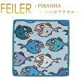 フェイラー/ハンカチ/25×25/ピラニア/PIRANHA/Feiler/Chenille/Towel