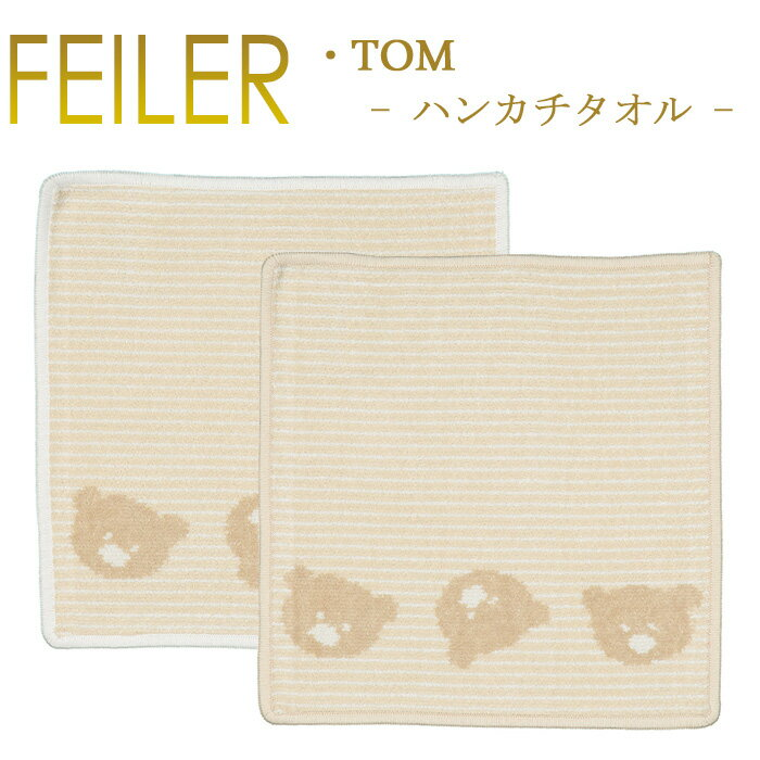 フェイラー ハンカチ 25×25 トム TOM Feiler Chenille Towel メール便 送料無料