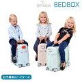 ジェットキッズ/JetKids/ベッドボックス/BedBox/ライドオン/スーツケース/キャリーケース