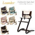 リエンダー/Leander/ハイチェア用/クッション/3050
