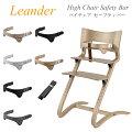 リエンダー/ハイチェア/セーフティバー/赤ちゃん/テーブル/安全/座り心地軽量/305021-0