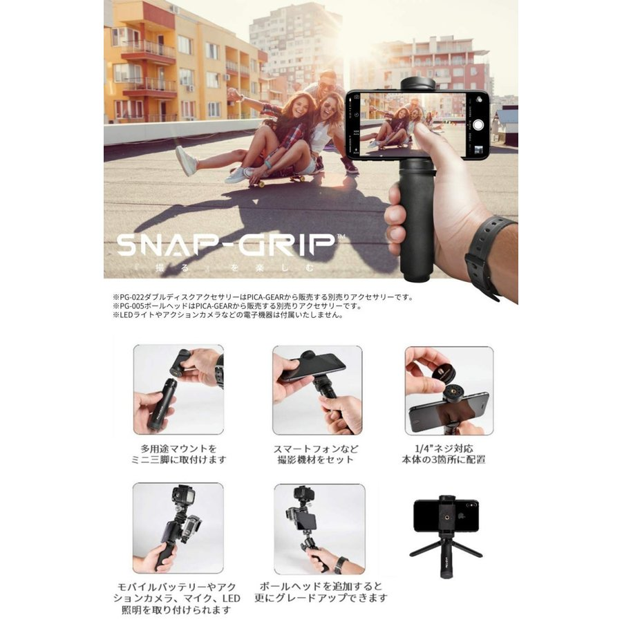 【高品質なアルマイト仕上げの高級ミニ三脚】ピカギア(Pica-Gear)SNAP-GRIPマイク・照明搭載可2WayGoproiPhone対応スナップグリップPG-040スマホ一眼レフデジカメにも