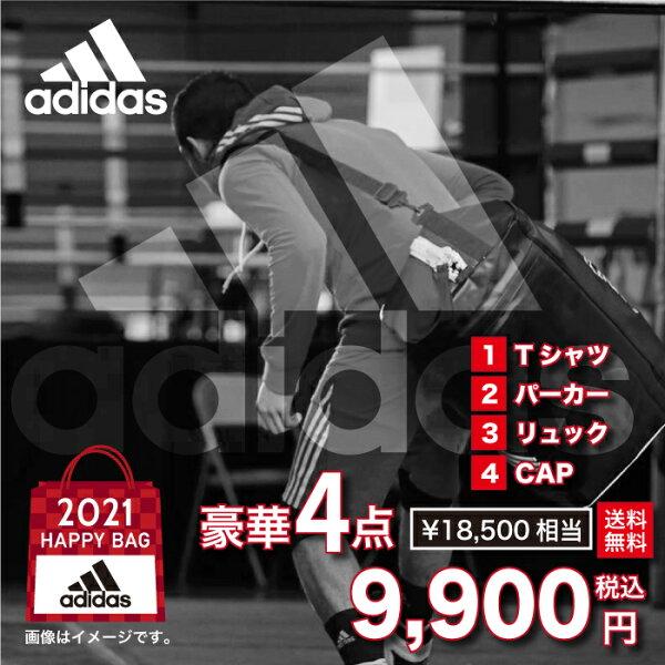 福袋2021メンズアディダスadidasTシャツパーカーリュックCAP18,500円相当4点セット正規品adidascombat