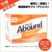 【Abound-アバンド】オレンジフレーバー24g×30袋[送料無料]